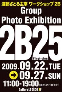 Group Photo Exhibition 2B25(vingt-cinq)