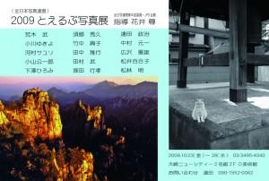 全日本写真連盟とえるぶ支部写真展