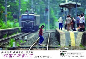 山本浩孝・佐藤竜也写真展「汽笛こだまして EF58、その時…」