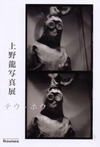 上野龍写真展「テウ-ホウ」