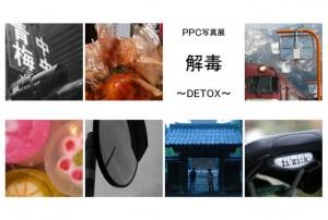 PPC写真展「解毒 〜DETOX〜」写真が癒しの薬と化す