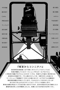 東京都写真美術館ボランティアスタッフ写真展「暗室からコンニチハ」