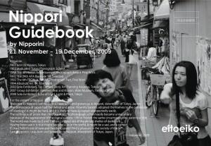 ニッポリーニ写真展「日暮里ガイドブック」