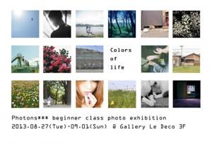 東京写真教室 Photons***ビギナークラス写真展「colors of life」