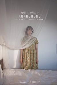 蛎崎洋個展「monochord