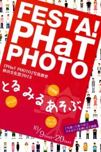 「PHaT PHOTO」写真教室 秋の文化祭2013
