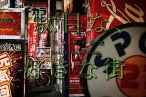 渡辺英明写真展「駄目な、好きな街」