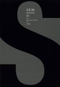 シグマのユーザー向け広報誌「SEIN」