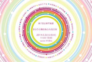 第7回公募写真展「きらり☆輝きあふれる日本」