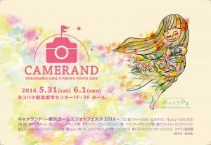 カメラ女子のお祭り「CAMERAND」