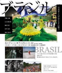 ブラジル-写真家5人が伝えるその魅力-