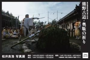 松井良浩写真展「熊野古道・奥駈の祈り」