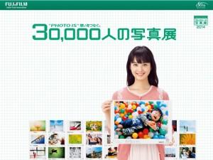 30,000人の写真展2014