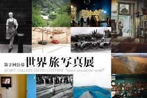 第2回世界旅写真展