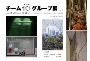 チーム10 グループ展 Vol.2