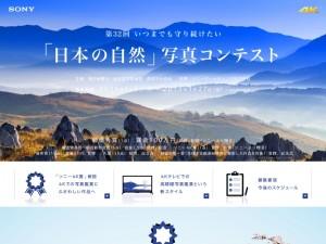 第32回日本の自然写真コンテスト