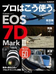 プロはこう使う。キヤノン EOS 7D Mark II