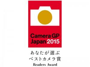 あなたが選ぶベストカメラ賞