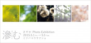 さやか Photo Exhibition
