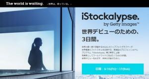 iStockalypse Tokyo