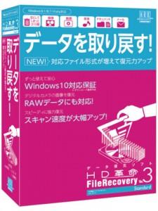 HD 革命:FileRecovery Ver.3
