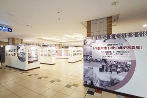 八重洲地下街50年史写真展