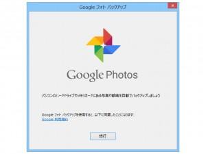 Google フォト バックアップ