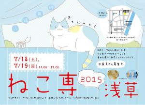 ねこ専 2015浅草