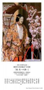 「右近」松野恭憲 写真:今駒清則