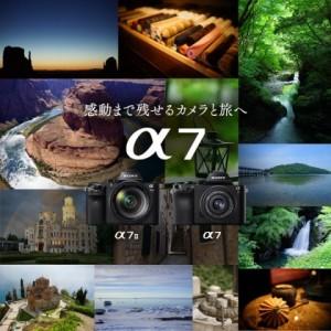ソニーα7 II:α7の購入キャンペーン
