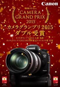 EOS 7D Mark IIで最大7万円キャッシュバック