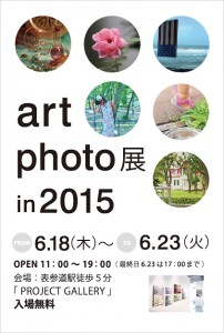 Art Photo展 in 2015