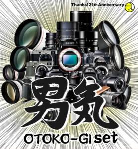 マップカメラ創業祭