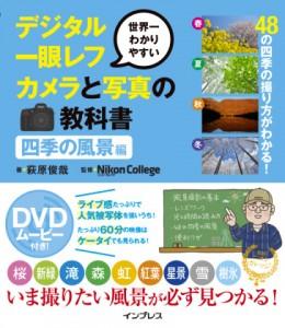 世界一わかりやすいデジタル一眼レフカメラと写真の教科書 四季の風景編