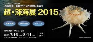 超・深海展2015