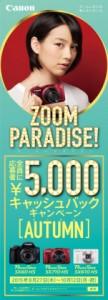 5,000円キャッシュバック