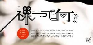 裸って何? 現代日本写真家のヌードフォト2015