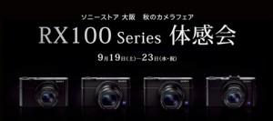 RX100シリーズ体感会