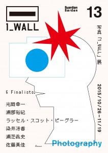 第13回写真「1_WALL」展