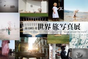 世界旅写真展