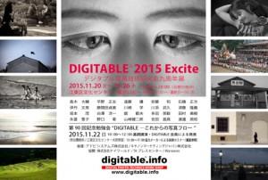 DIGITABLE 2015 Excite