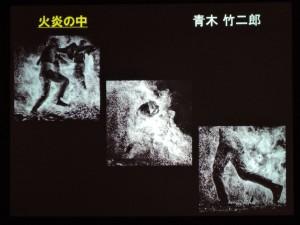 長岡賞:青木竹二郎「火炎の中」