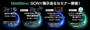SONY展示会&セミナー
