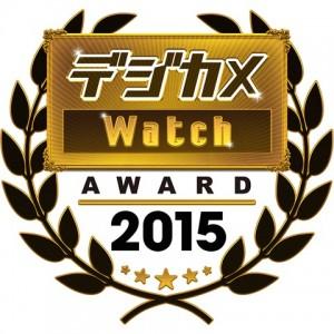 デジカメ Watch アワード 2015