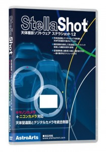 ステラショット 1.2」