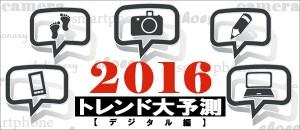 2016トレンド大予測(デジタル編)