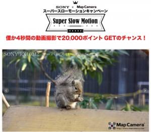 スーパースローモーション動画コンテスト